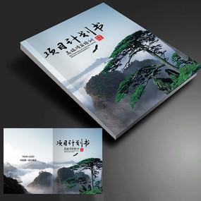 中国风迎客松项目计划书封面psd模板下载