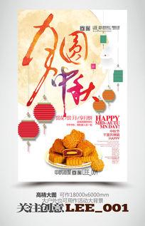 中秋节促销海报模版