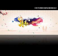 中秋节团圆中国风海报