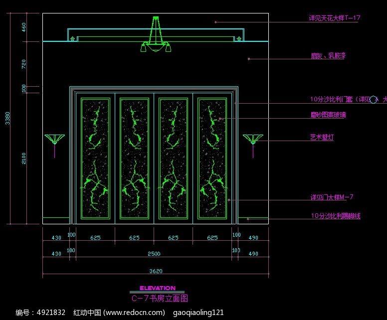 中式屏风书房立面图