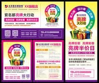 紫名都装饰金九月宣传资料广告