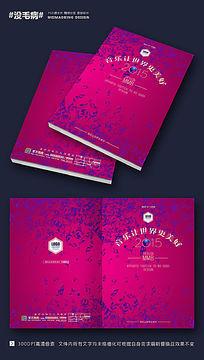 创意音符音乐会画册封面设计