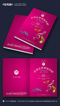 创意音乐会画册封面设计