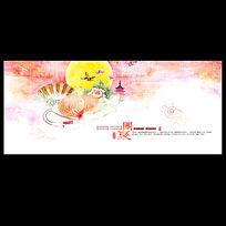 古风中秋节海报设计
