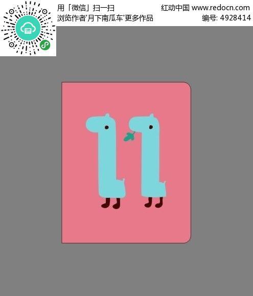韩国趣味创意数字11本册封面图片