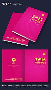 黄金珠宝产品画册封面设计