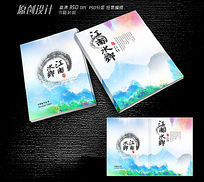 江南水乡文学封面设计