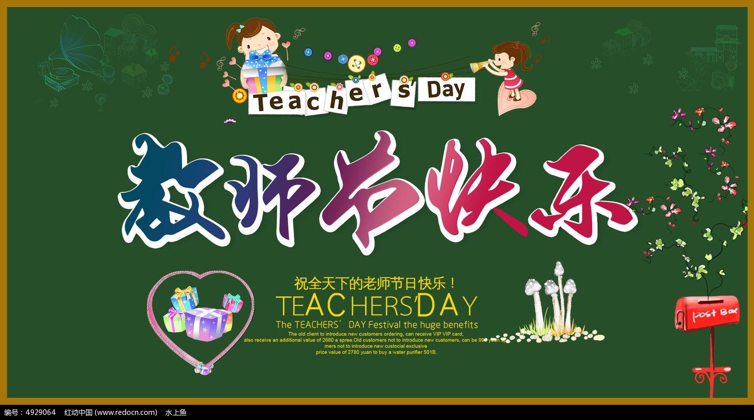 教师节快乐黑板报psd素材下载_海报设计图片图片