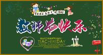 教师节快乐黑板报