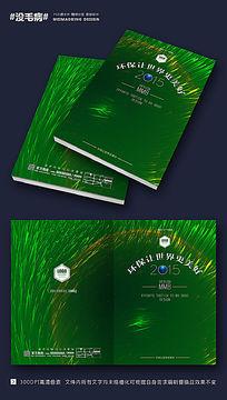 精美绿色画册封面设计