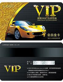 汽车4S店VIP卡