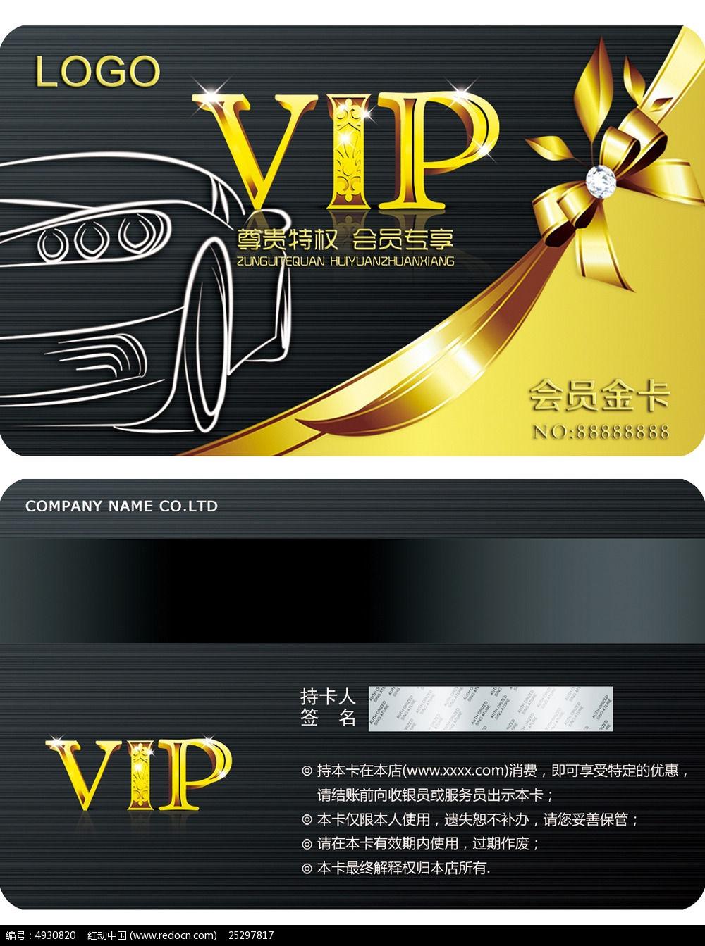 贺卡/请帖/会员卡 vip卡|会员卡设计 汽车美容vip卡  请您分享: 红动