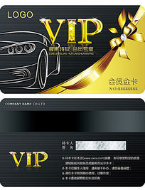 汽车美容VIP卡