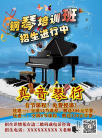 琴行招生宣传海报
