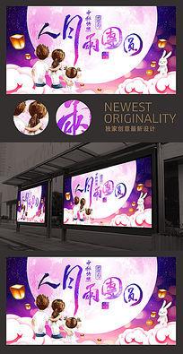 人月两团圆中秋节背景板设计