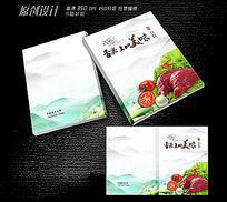 舌尖上的中国画册封面设计