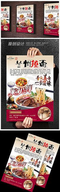 舌尖上的中国兰州拉面海报设计