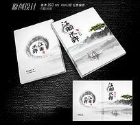 水墨江南水乡画册封面设计