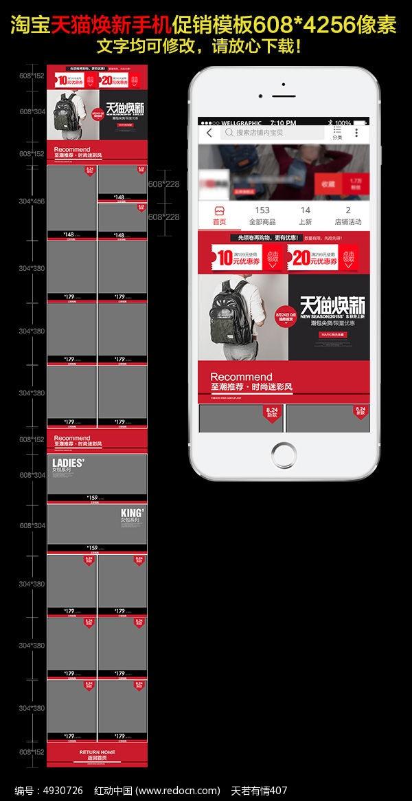 淘宝焕新无线手机店铺模板