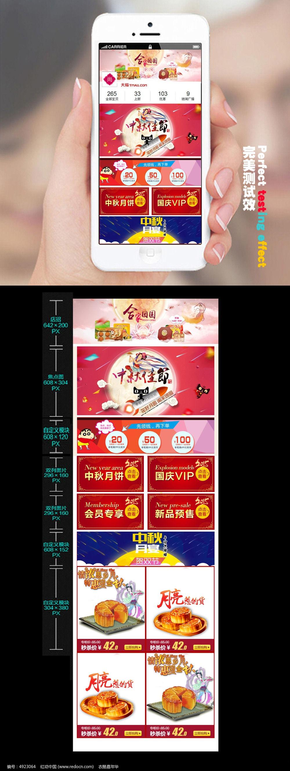 原创设计稿 手机端素材 淘宝手机店铺 淘宝天猫中秋节店铺装修模板图片