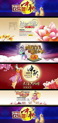 淘宝中秋节首页轮播图片设计