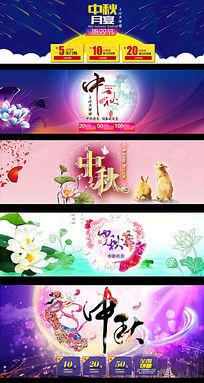淘宝中秋节店铺首页轮播图片素材