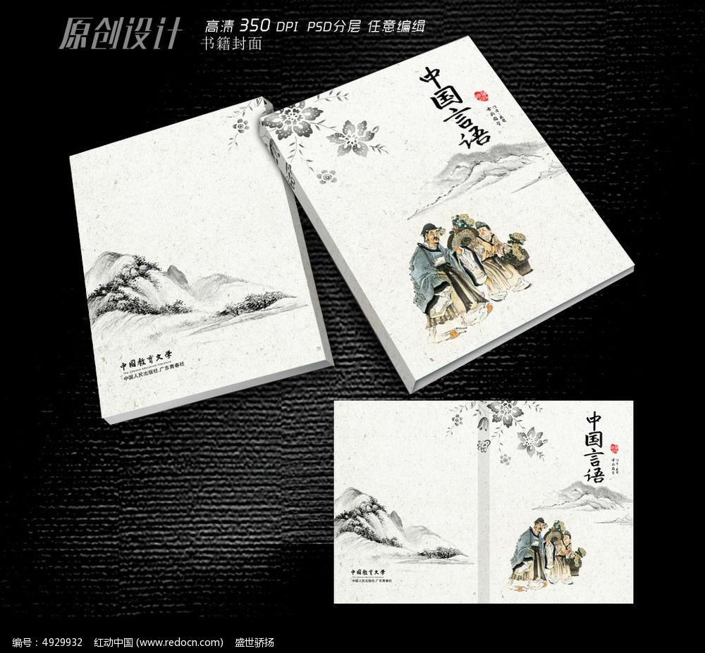 中国风文学书本封面设计图片