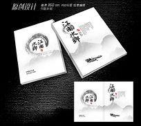 中国山水画册封面设计