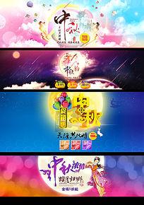 中秋节淘宝天猫店铺促销海报设计