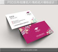 紫色花纹美容院名片设计