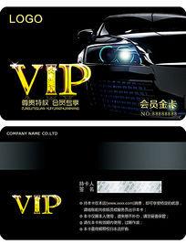最新汽车美容VIP卡