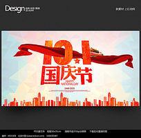 创意10.1国庆节背景展板设计
