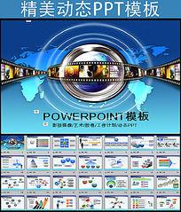 创意蓝色科技影视传媒ppt动态模板