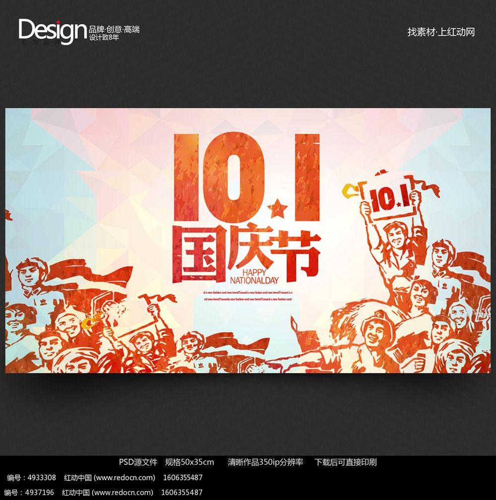创意时尚10.1国庆节海报设计