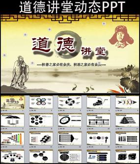 道德讲堂思想教育校园中国风水墨PPT模板