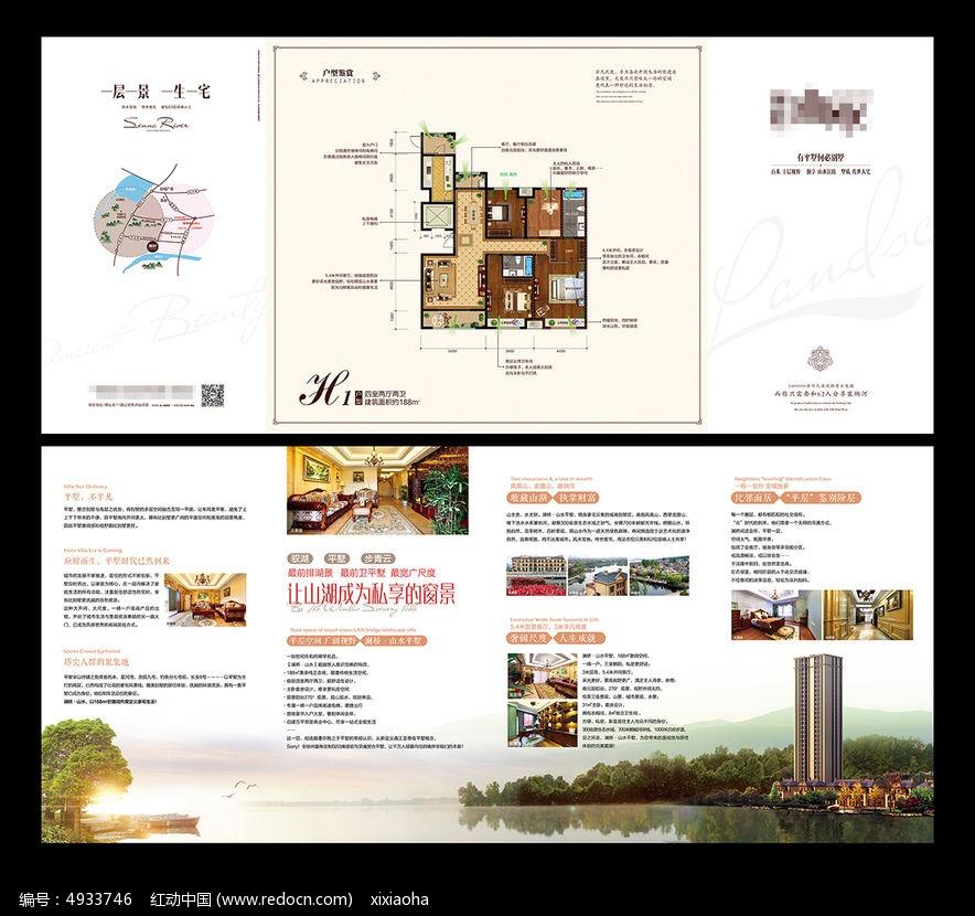 房地产项目宣传户型四折页图片
