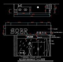 服装店门头立面图 CAD