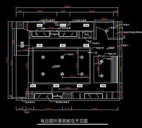 服装店装修天花布置图 CAD
