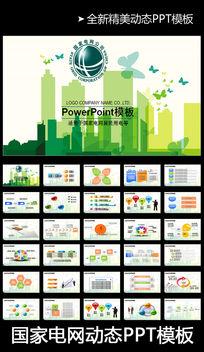 国家电网电力公司电业供电PPT