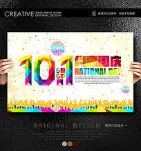 时尚10.1国庆节活动海报设计