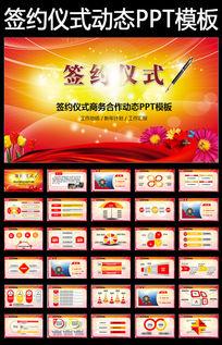 红色大气签约仪式商务合作动态PPT模板