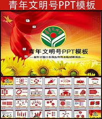 红色青年文明号动态PPT模板