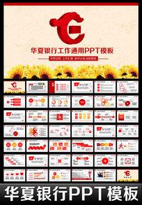 华夏银行金融理财红色扁平化PPT模板
