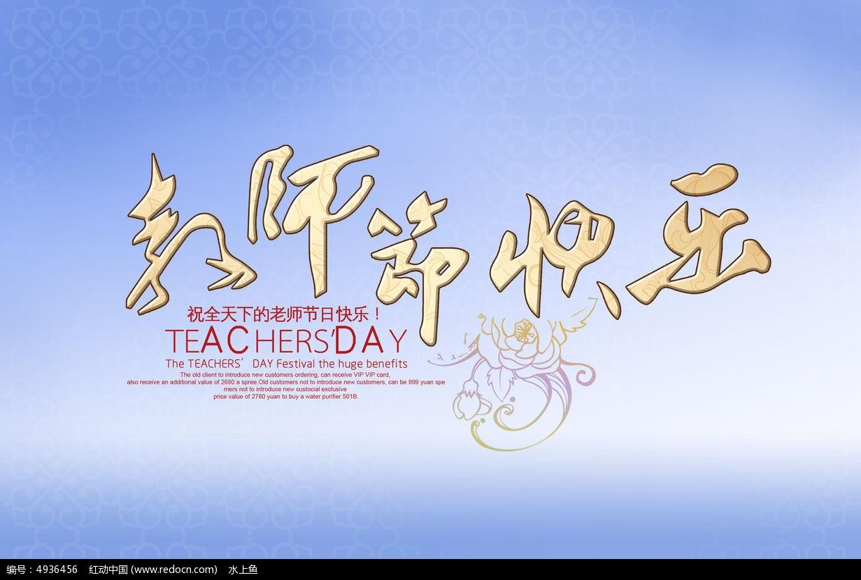 教师节快乐海报设计