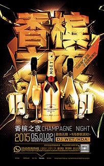 酒吧香槟之夜活动海报设计