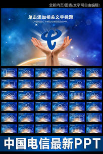 蓝色中国电信天翼4G宽带手机PPT
