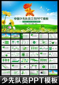 绿色中国少先队员小学生学校工作计划PPT