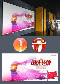 情侣婚纱照10.1国庆节海报设计