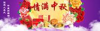 情满中秋节淘宝海报