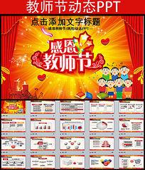庆祝教师节PPT模板
